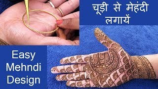 चूड़ी से मेहंदी लगाएं Beautiful and Easy Mehndi Design For Hands