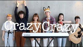 【Crazy Crazy】星野源 (cover ) otonogram オトノグラム