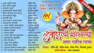 Lambodarachi Moreshwarachi Amar Rahil Gatha  Jukebox | Ganapti Special | Official Audio |