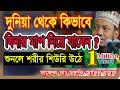 যিনা তো সবাই করেন | কিভাবে মাপ নিবেন | শুনলে শরীর শিউরি উঠবে By Mufti Amir hamza | Excellent waz