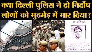 John Abraham की Movie Batla House क्या एक Fake Encounter पर आधारित है? | Delhi Police