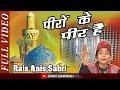 पीरो के पीर है    Peeron Ke Peer    Qawwali    Latest Qawwali    Popular Qawwali   Rais Anis Sabri mp3