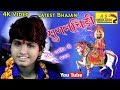 Download ||ANIL NAGORI || SONCHIDI || NEW SONG|| BABA RAMDEV BHAJAN || ASMEDIA LIVE ||अनिल नागोरी ||सोनचिड़ी MP3,3GP,MP4