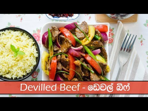How to Make Devilled Beef - ඩෙවිල්ඩ් බීෆ්