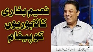 Naeem Bukhari nein 10 minute mein 2018 elections aur hamari qaum ki halat bata di-To The Point 1 Sep