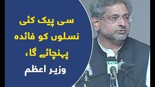 CPEC Kai naslon ko faida pohonchaye ga: Wazir-e-Azam Shahid Khaqan Abbasi