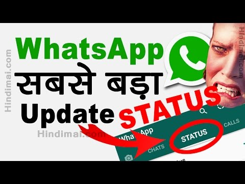 WhatsApp Latest Update Status & Security Features And Tricks 2017 | How To Use Whatsapp Status