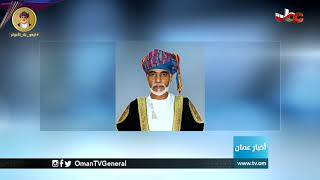 جلالة السلطان المعظم / حفظه الله ورعاه / يصدر أربعة مراسيم سلطانية سامية