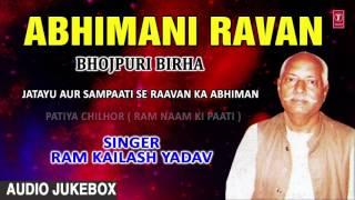 ABHIMANI RAVAN | BHOJPURI BIRHA AUDIO SONGS | SINGER - RAM KAILASH YADAV | HAMAARBHOJPURI