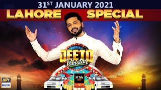 Jeeto Pakistan | Lahore Special | Guest : Aadi Adeal Amjad | 31st January 2021
