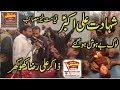 Zakir Ali Raza Khokar Mjlas Shahadat Ali Akbar HD Video Download