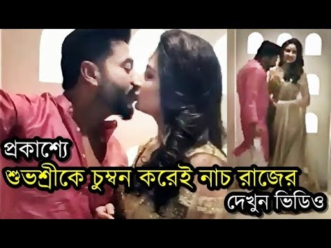 Xxx Mp4 শুভশ্রীর হাই ভোল্টেজ চুমুতে নেচে উঠলেন রাজ Raj Subhashree Kiss Subhashree Ganguly Kissing Raj 3gp Sex