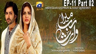 Mera Rab Waris - Episode 11 Part 02 | HAR PAL GEO