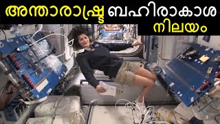 Life in International Space station Explained in Malayalam | Tour of ISS | Sunitha Williams at Space