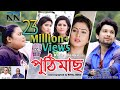 Download Puthi Mass (পুঠিমাছ)   Dhemali    Ridip Rankit    New Assamese Video song 2019 (Official Release) MP3,3GP,MP4