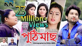 Puthi Mass (পুঠিমাছ), Dhemali , Ridip Rankit , New Assamese Video Song 2019 (Official Release)