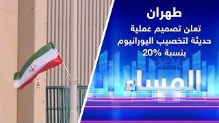 طهران تعلن تصميم عملية حديثة لتخصيب اليورانيوم بنسبة 20%