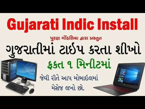 ગુજરાતી ટાઈપ |How to Use Gujarati Indic Font|Gujarati indic Install in Window XP/7/8/10