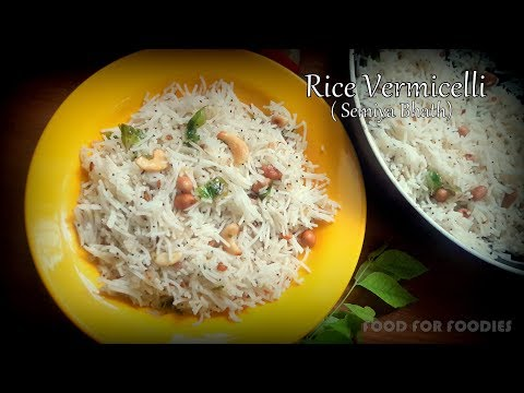 MTR Rice Sevai | चावल की सेवई | Semiya Bath Upma | 10minBreakfast | Rice Vermicelli | चावल  के  जवे