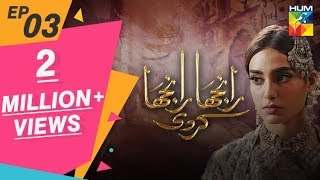 Ranjha Ranjha Kardi Episode #03 HUM TV Drama 17 November 2018