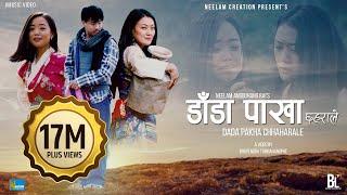 Dada Pakha Chhaharale | Sanjeevani | Official Music video | Alish Rai | Neelam Angbuhang | Sujata
