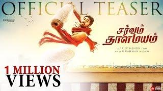 Sarvam Thaala Mayam  Official Tamil Teaser  Rajiv Menon  A R Rahman  Gv Prakash  Jiostudios