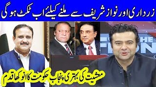 CM Usman Buzdar Big Announcement for Zardari and Nawaz - On The Front with Kamran Shahid