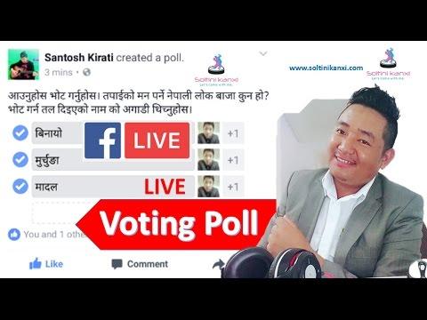 How to Create Facebook Group Voting Poll? फेस्बुक ग्रुपमा भोटिङ पोल कसरी गर्ने? Nepali Video HD