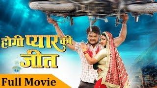 Hogi Pyar Ki Jeet Khesari Lal Yadav , Bhojpuri Full Movies 2017 , New Movies 2017