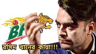 রশিদ খানের অনুশোচনা! যে কারনে আবার খেলতে চান বিপিএল | BPL 2019 | Rashid Khan | BD Cricket News