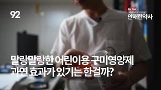 말랑말랑한 어린이용 구미영양제 과연 효과가 있기는 한걸까?