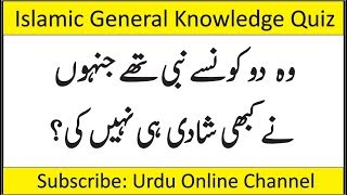 general knowledge questions and answers | islamic GK in Urdu | Interesting videos to watch