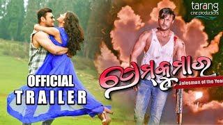 Prem Kumar - Official Trailer   Releasing on 16th October 2018   Anubhav, Sivani, Tamanna