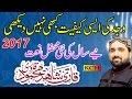 Qari Shahid 2017 || New Mahfil e Naat  ||  Qari Shahid Mahmood Qadri mp3