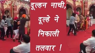 Sikh groom pulls out sword during marriage ceremony; Watch FUNNY video | वनइंडिया हिंदी