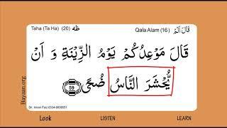 Surah Taha Ta Ha ,Surah 020, Verse 059, Learn Quran word by word translation 2