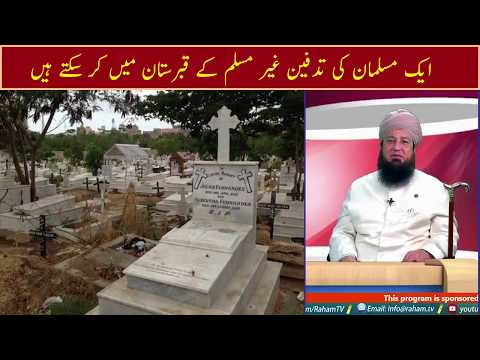 The burial of a Muslim can do in the graveyard of non-Muslim |  Mufti Muneer Ahmed Akhoon