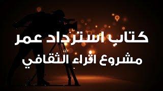 كتاب استرداد عمر- جمعية مجددون - مشروع اثراء الثقافي