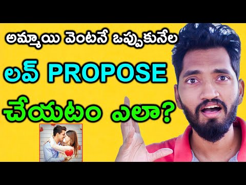 How To Propose To A Girl ? And Get Her To Accept | In Telugu | Naveen Mullangi