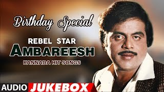 Ambareesh Hit Songs Jukebox || Kannada Hit Songs