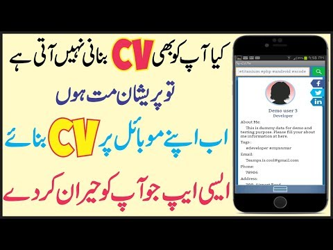 How To Make CV for Job On Android Mobile In Urdu/Hindi | CV Banane Ka Tarika In Urdu