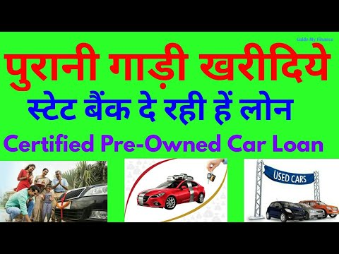 Buy Used Car Easy With  SBI Certified Pre-Owned Car Loan : Used Car Loan guide