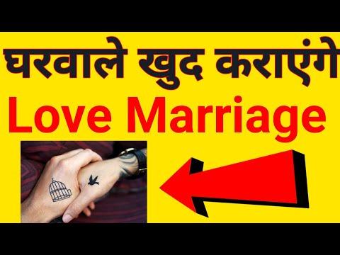 Intercaste Love Marriage ke liye ghar valo ko asaani se kaise manaye?||Love Gems
