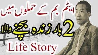 Tsutomu Yamaguchi History Urdu Hindi Tsutomu Yamaguchi Life Story Kahani