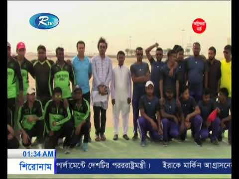 Gulf Bangla Cricket Club 2018 Doha Qatar Chandpur Rtv Qatar news