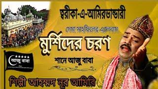 Download মুর্শিদের চরণ (আজু বাবা)। আহম্মদ নূর আমিরি/Ahmed Nur (আমিরভান্ডারী জিকিরে সেমা মাহফিল) Video