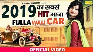 Fulla Aali Car | Jyoti Jiya, Mitte Dagar, Karishma Sharma | New Haryanvi Songs 2019 | SONOTEK