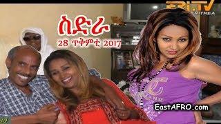 Eritrea Movie ስድራ Sidra (October 28, 2017)   Eritrean ERi-TV