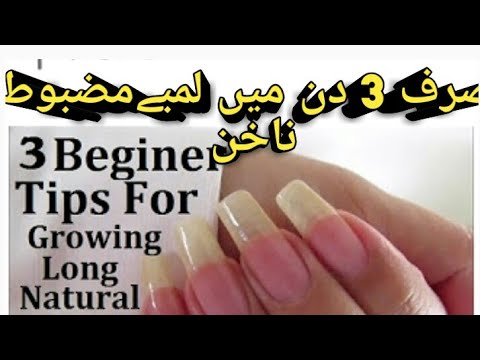 immediately grow nails just 5 days || beauty tips nails grow in urdu