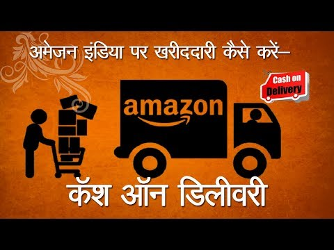 How To Buy From Amazon India: COD - Cash On Delivery